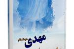 """کتاب """"چشم به راه حضرت مهدی عجل الله تعالی فرجه الشریف"""" نوشته جمعی از نویسندگان مجله حوزه"""