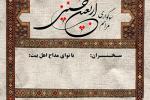 فایل لایه باز (psd) بنر اطلاع رسانی مراسم اربعین امام حسین علیه السلام