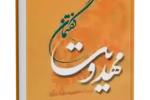 """کتاب """"  گفتمان مهدویت"""" نوشته آیت الله شیخ لطف اللّه صافی گلپایگانی"""