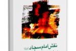 """کتاب """"نقش امام سجاد علیه السلام در رهبری شیعه"""" نوشته محسن رنجبر"""