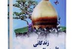 """کتاب """"زندگانی علی بن الحسین علیه السلام"""" نوشته سید جعفر شهیدی"""