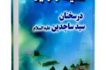 """کتاب """"صحیفه ی زمردین در سخنان سید ساجدین علیه السلام"""" نوشته حسن حسن زاده آملی"""