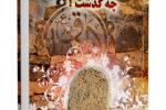 "کتاب ""بر امام صادق علیه السلام چه گذشت ؟""نوشته محمد حسن موسوی کاشانی"
