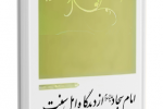 """کتاب """"امام سجاد علیه السلام از دیدگاه اهل سنت"""" نوشته علی باقر شیخانی"""