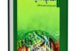 """کتاب """" پنجاه و هفت درس زندگی از سیره عملی حضرت امام سجاد علیه السلام"""" نوشته حمیدرضا کفاش"""