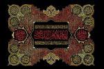 پوستر شهادت حضرت فاطمه زهرا سلام الله علیها
