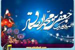 دانلود کلیپ صوتی: شناختن شیعیان در سه موضع در کلام امام صادق علیه السلام