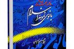 """کتاب """" بانوی نمونه اسلام فاطمه زهرا سلام الله علیها """"نوشته ابراهیم امینی"""