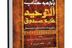 """دانلود کتاب """"التوحید"""" شیخ صدوق(ره) - متن عربی همراه با ترجمه"""