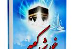 """کتاب """"خورشید کعبه"""" نوشته محمدجواد مروجی طبسی"""