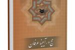"""دانلود کتاب """"حج در آینه عرفان"""" نسخه pdf"""