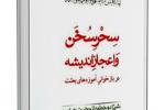 """کتاب """" سحر سخن و اعجاز اندیشه در بازخوانی آموزه های بعثت"""" نوشته محمد تقی خلجی"""