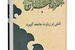 """کتاب """"اسرار دلبران: تاملی در زیارت جامعه کبیره""""نوشته سید احمد سجادی"""