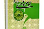 """کتاب """"  تحلیلی از زندگانی امام هادی علیه السلام """"نوشته باقر شریف قرشی"""