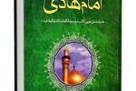 """کتاب """"  فرهنگ جامع سخنان امام هادی علیه السلام """"نوشته محمود شریفی"""