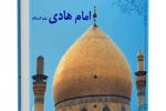 "کتاب ""  کتابشناسی امام هادی علیه السلام ""نوشته  ناصرالدین انصاری قمی"