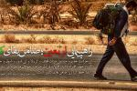 پوستر بیانات مقام معظم رهبری: راهپیمایی اربعین؛ ضامن بقای کشور (+ متن)