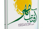 """کتاب """" آفتاب مهر : پرسش ها و پاسخ های مهدوی"""" نوشته جمعی از محققین مرکز تخصصی مهدویت"""