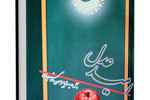 """کتاب """"امید عدل : چهل حدیث پیرامون دادگستر جهان"""" نوشته هادی نجفی"""