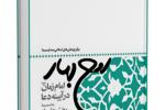 """کتاب """"روح بهار ( امام زمان در آیینه دعا - بخش هایی از مناجات شعبانیه )"""" نوشته منیره زارعان"""