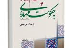 """کتاب """" چشم اندازی به حکومت حضرت مهدی عجل الله تعالی فرجه الشریف"""" نوشته نجم الدین طبسی"""