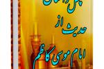 "کتاب ""چهل داستان و چهل حدیث از امام موسی کاظم علیه السلام"" نوشته عبدالله صالحی"
