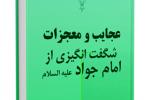 کتاب عجایب و معجزات شگفت انگیزی از امام جوادعلیه السلام