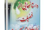"""کتاب """"داستان هایی از فضیلت زیارت امام حسین علیه السلام"""" نوشته علی میرخلف زاده"""