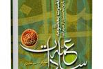 """دانلود کتاب """" عمه سادات زندگی حضرت معصومه سلام الله علیها """" نسخه pdf"""