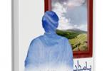 """کتاب """" بامداد بشریت"""" نوشته محمد جواد مروجی طبسی"""