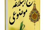 """کتاب """"نهج البلاغه موضوعی"""" نوشته عباس عزیزی"""