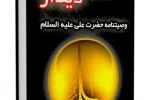 """کتاب """" آخرین دیدار: وصیت نامه حضرت امیرالمومنین علی علیه السلام در بستر شهادت"""" نوشته نادر فضلی"""