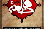 دانلود فایل لایه باز(psd): تصویر السلام علیک یا فاطمه الزهرا(س)
