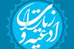 مجموعه ادعیه وزیارات با نوای مداحان مشهور اهل بیت علیهم السلام
