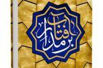 دانلود کتاب «بر مدار آفتاب» درباره سیره و سبک زندگی امام رضا(ع)