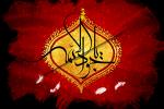 نرم افزار اندروید: جواد الائمه علیه السلام  ویژه شهادت امام جواد علیه السلام