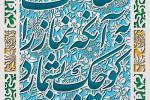 پوستر بیانات مقام معظم رهبری: نماز (+ متن)
