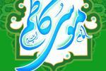 فایل لایه باز (psd) بنر اطلاع رسانی ولادت امام کاظم علیه السلام