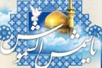 "پوستر ""23 ذی القعده، روز زیارتی حضرت امام رضا علیه السلام"""