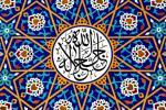 تصاویر نام زیبای الله و اسامی مبارک ۱۴ معصوم علیهم السلام