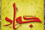 نرم افزار چهل داستان و چهل حديث امام جواد عليه السلام