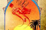 پوستر دعای عرفه بمناسبت روز عرفه