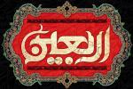 فایل لایه باز (psd) پوستر راهپیمایی اربعین حسینی