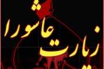مجموعه صوتی زیارت عاشورا با نوای مداحان مشهور فارسي و عربي