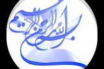 """دانلود نرم افزار اندرویدی آثار و فواید """"بسم الله الرحمن الرحیم"""""""