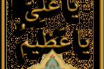 متن و ترجمه دعای ماه مبارک رمضان (یا عَلِیُّ یا عَظیمُ) همراه با صوت و تصویر