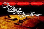 سخنرانی درسهایی از سیره امام صادق علیه السلام -  آیت الله مکارم شیرازی
