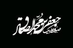 شهید مرتضی مطهری: خصوصیات عصر امام صادق (ع) (صوت)