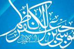 پوستر ولادت امام کاظم علیه السلام