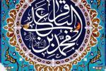 فایل لایه باز (psd) پوستر ولادت امام محمد باقر علیه السلام